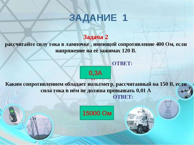 Задача 2 рассчитайте силу тока в лампочке , имеющей сопротивление 400 Ом, ес...