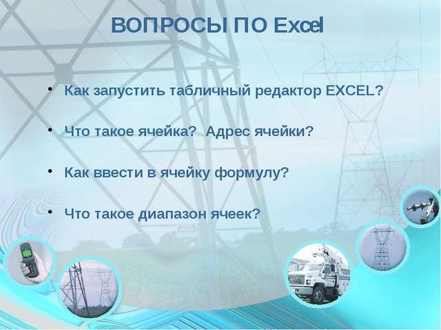 ВОПРОСЫ ПО Excel Как запустить табличный редактор EXCEL? Что такое ячейка? Ад...