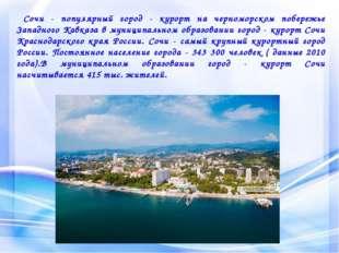 Сочи - популярный город - курорт на черноморском побережье Западного Кавказа