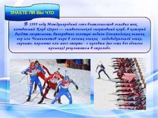 В 1999 году Международный союз биатлонистов основал так называемый Клуб «Зер