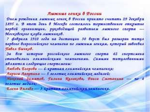 Лыжные гонки в России Днем рождения лыжных гонок в России принято считать 29