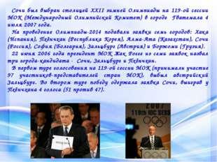 Сочи был выбран cтолицей XXII зимней Олимпиады на 119-ой сессии МОК (Междунар