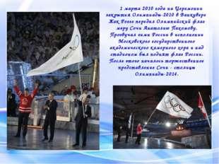 1 марта 2010 года на Церемонии закрытия Олимпиады-2010 в Ванкувере Жак Рогге