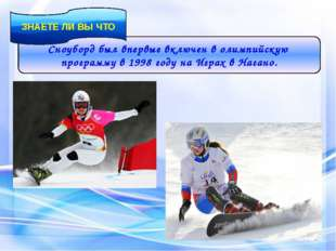 Сноуборд был впервые включен в олимпийскую программу в 1998 году на Играх в Н