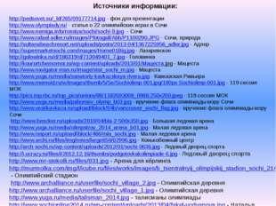 http://pedsovet.su/_ld/265/09177714.jpg - фон для презентации http://www.olym