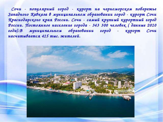 Сочи - популярный город - курорт на черноморском побережье Западного Кавказа...