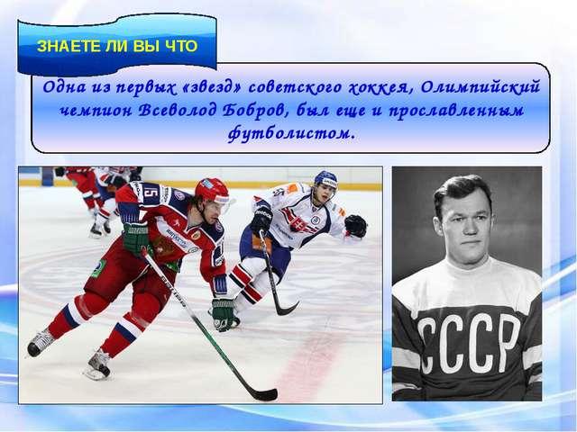 Одна из первых «звезд» советского хоккея, Олимпийский чемпион Всеволод Бобров...