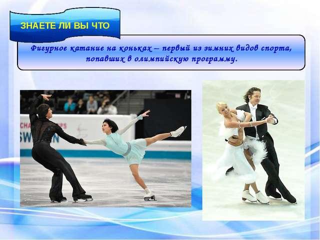 Фигурное катание на коньках – первый из зимних видов спорта, попавших в олимп...