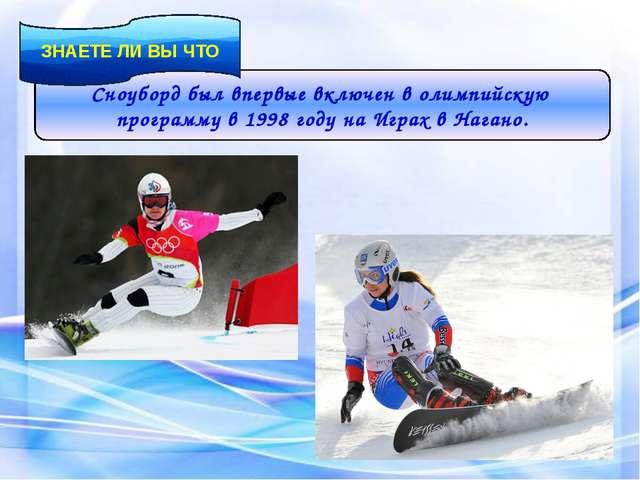 Сноуборд был впервые включен в олимпийскую программу в 1998 году на Играх в Н...