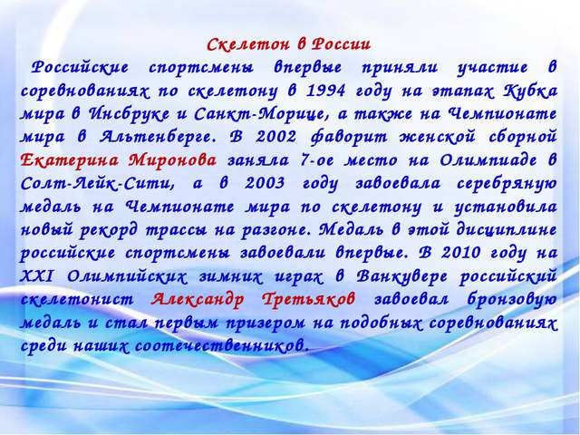 Скелетон в России Российские спортсмены впервые приняли участие в соревновани...