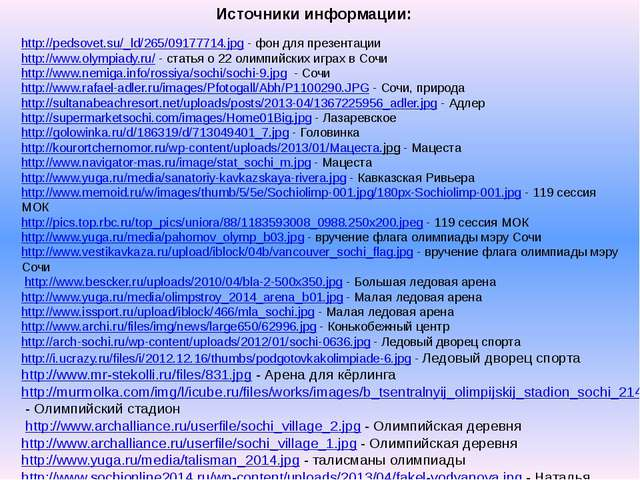 http://pedsovet.su/_ld/265/09177714.jpg - фон для презентации http://www.olym...