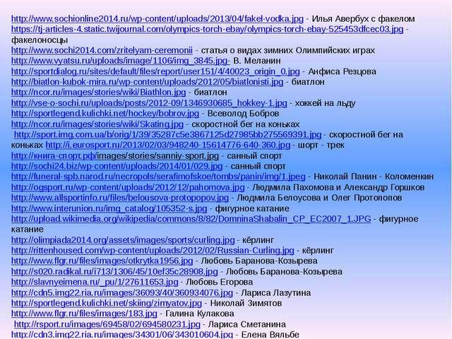 http://www.sochionline2014.ru/wp-content/uploads/2013/04/fakel-vodka.jpg - Ил...