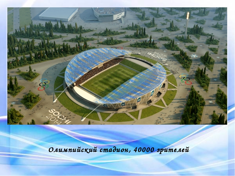 Олимпийский стадион, 40000 зрителей