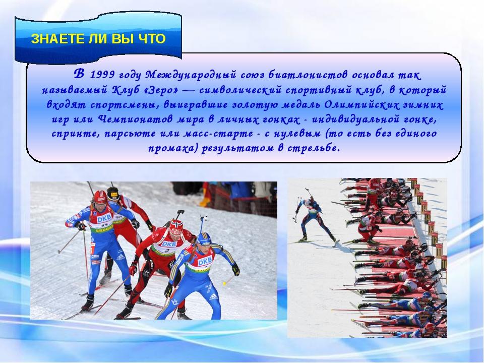 В 1999 году Международный союз биатлонистов основал так называемый Клуб «Зер...