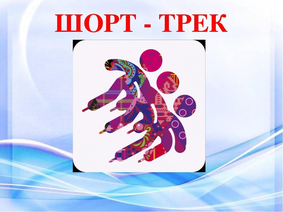 ШОРТ - ТРЕК