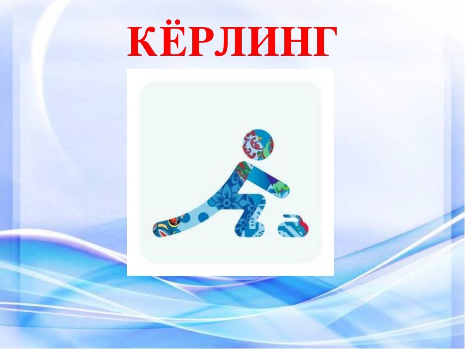 КЁРЛИНГ