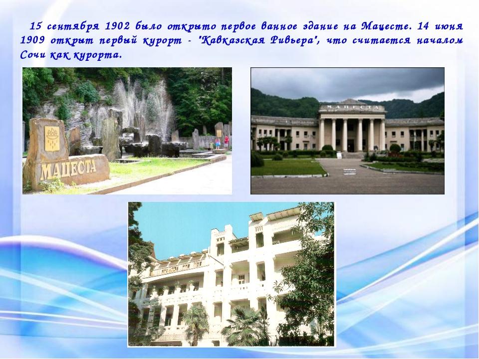 15 сентября 1902 было открыто первое ванное здание на Мацесте. 14 июня 1909 о...