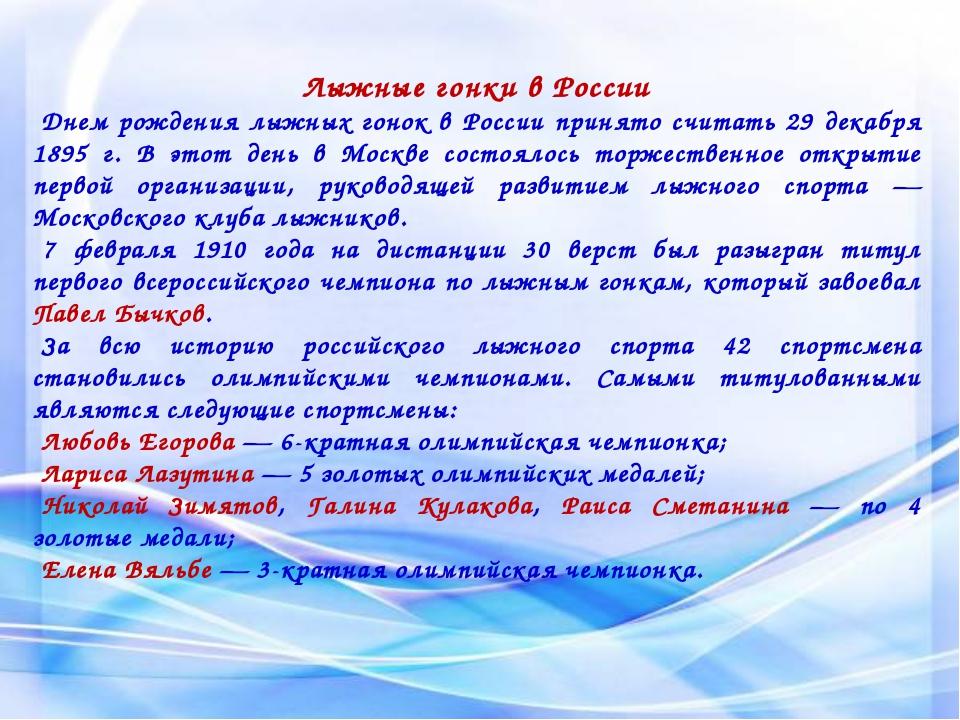 Лыжные гонки в России Днем рождения лыжных гонок в России принято считать 29...