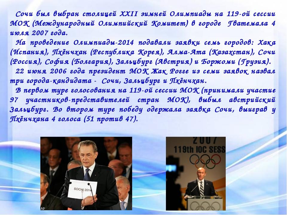 Сочи был выбран cтолицей XXII зимней Олимпиады на 119-ой сессии МОК (Междунар...