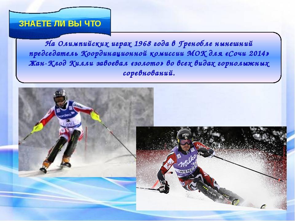 На Олимпийских играх 1968 года в Гренобле нынешний председатель Координационн...