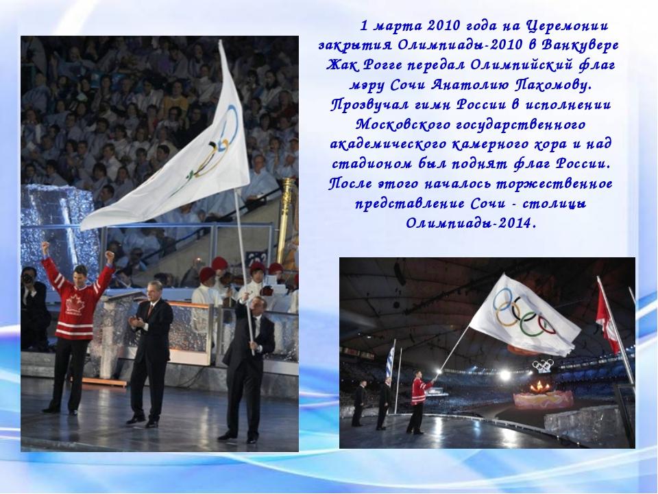 1 марта 2010 года на Церемонии закрытия Олимпиады-2010 в Ванкувере Жак Рогге...