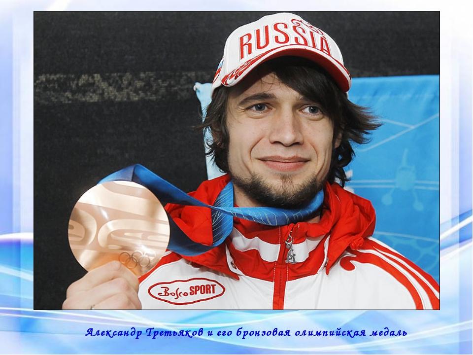 Александр Третьяков и его бронзовая олимпийская медаль