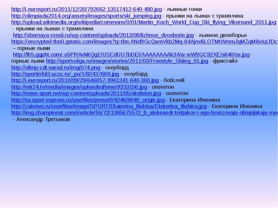 http://i.eurosport.ru/2011/12/20/792662-13517412-640-480.jpg - лыжные гонки h...
