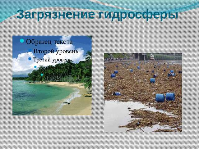 Загрязнение гидросферы