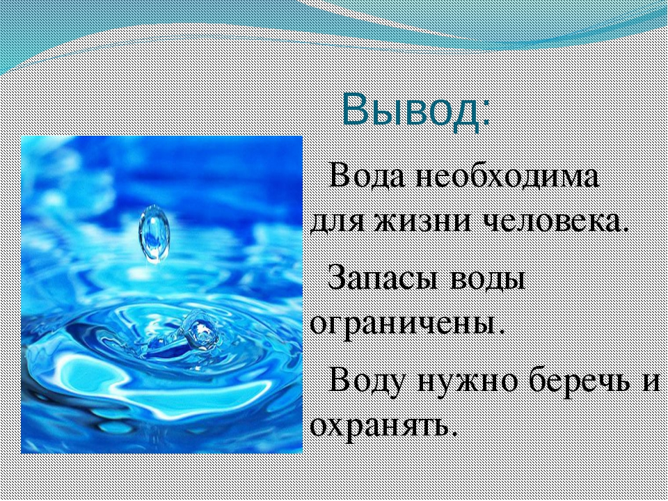 вода как основа жизни картинки советы