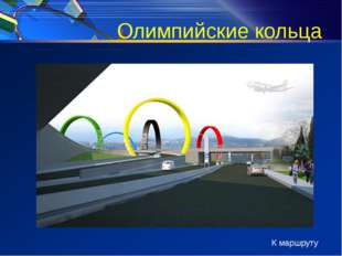 Олимпийский маршрут Старт-up Олимпийские виды спорта Лингвистическая Олимпийс