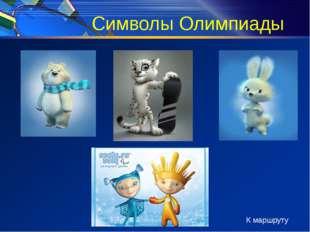 Олимпийский огонь в Краснодаре