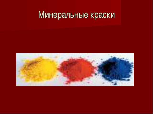 Минеральные краски