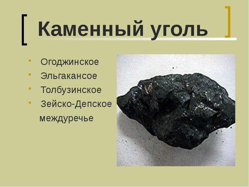 Каменный уголь Огоджинское Эльгакансое Толбузинское Зейско-Депское междуречье