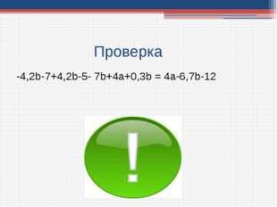 Проверка -4,2b-7+4,2b-5- 7b+4a+0,3b = 4a-6,7b-12
