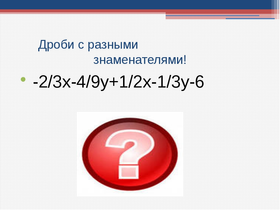 Дроби с разными знаменателями! -2/3х-4/9у+1/2х-1/3у-6