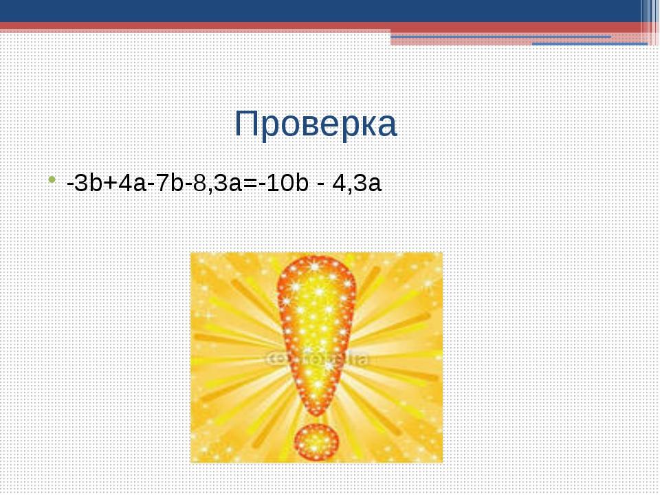 Проверка -3b+4a-7b-8,3a=-10b - 4,3a