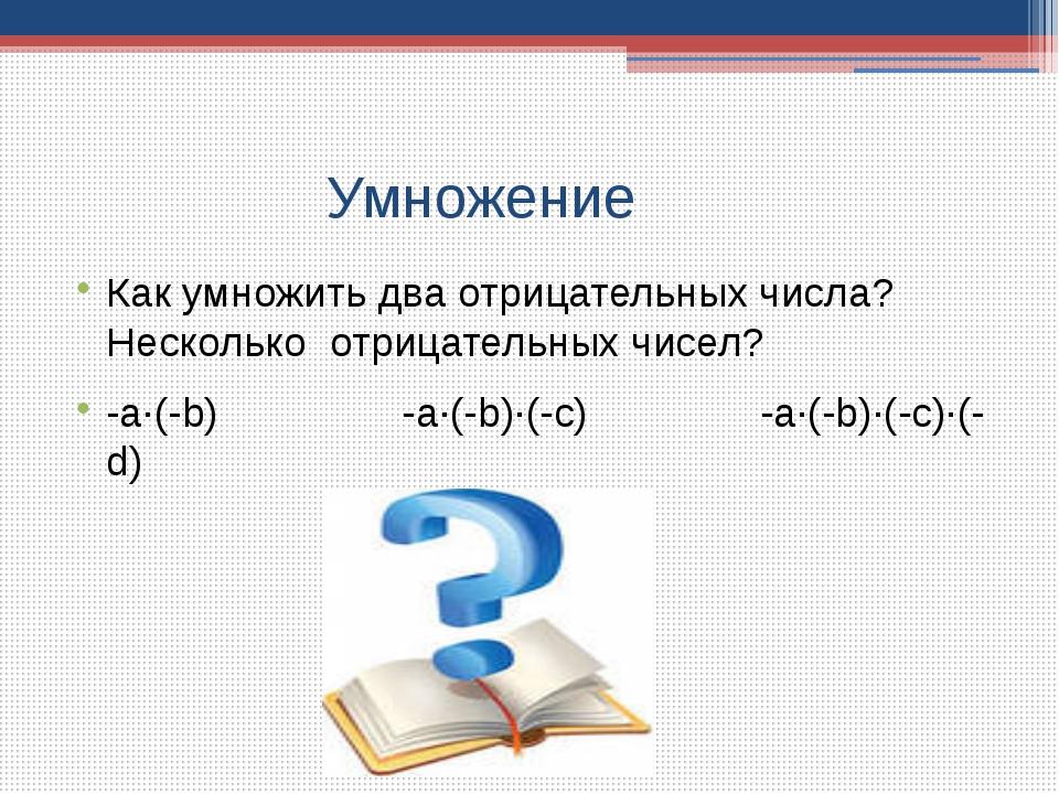 Умножение Как умножить два отрицательных числа? Несколько отрицательных чисе...