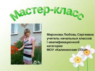 Миронова Любовь Сергеевна учитель начальных классов I квалификационной катего