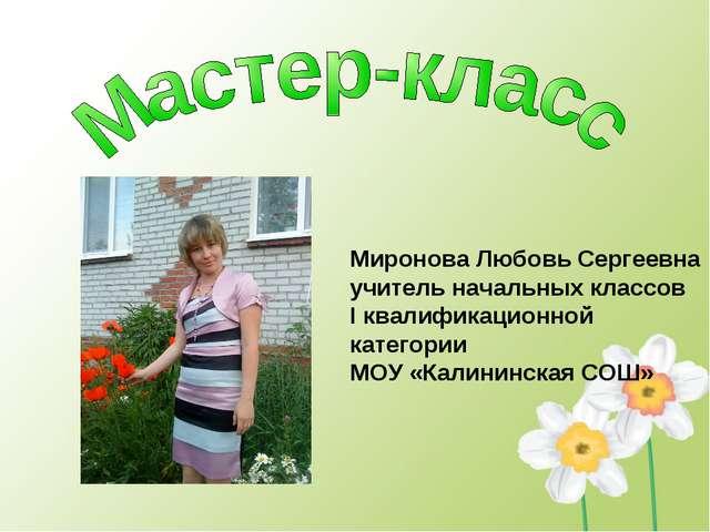 Миронова Любовь Сергеевна учитель начальных классов I квалификационной катего...