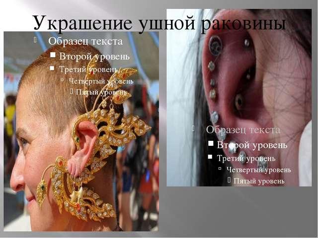 Украшение ушной раковины