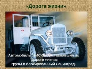 """«Дорога жизни» Автомобиль """"ЗИС-3"""", доставлявший по """"Дороге жизни« грузы в бло"""