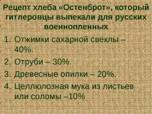 Рецепт хлеба «Остенброт», который гитлеровцы выпекали для русских военнопленн