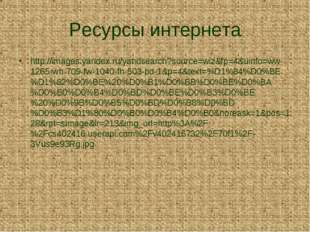 Ресурсы интернета http://images.yandex.ru/yandsearch?source=wiz&fp=4&uinfo=ww