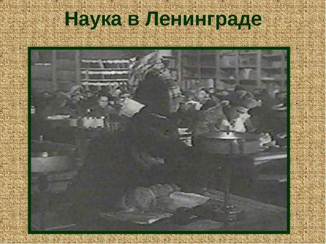 Наука в Ленинграде