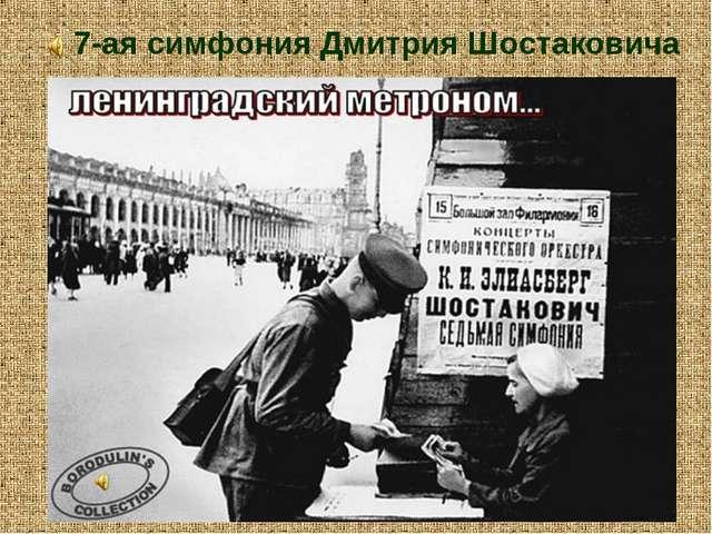 7-ая симфония Дмитрия Шостаковича