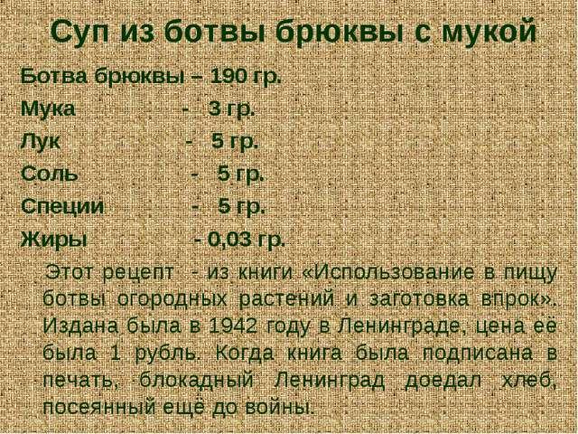 Суп из ботвы брюквы с мукой Ботва брюквы – 190 гр. Мука - 3 гр. Лук - 5 гр. С...