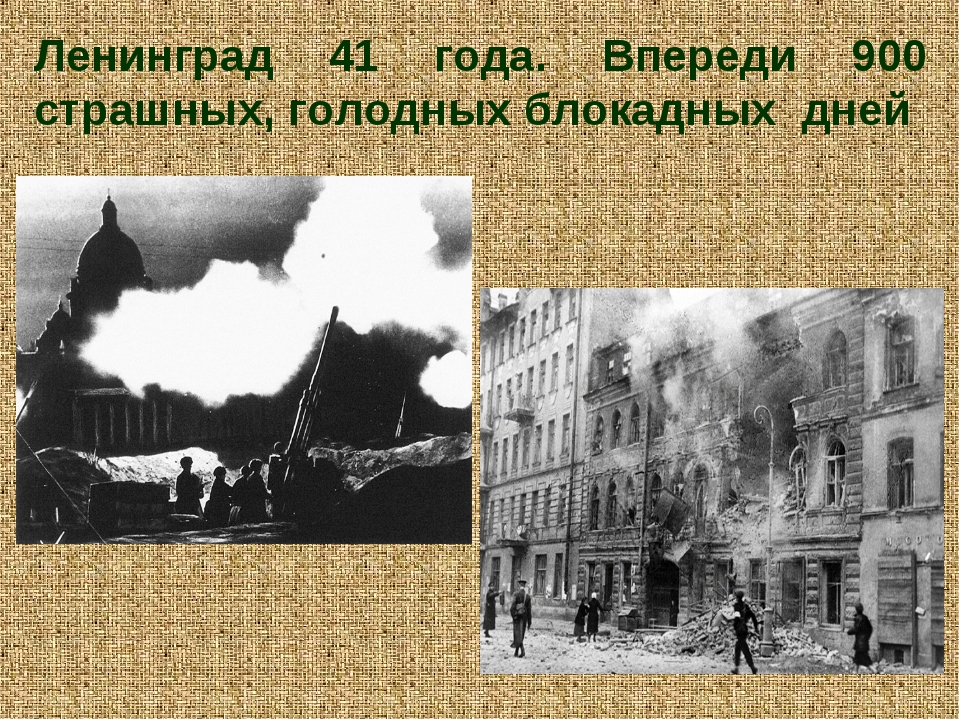Ленинград 41 года. Впереди 900 страшных, голодных блокадных дней