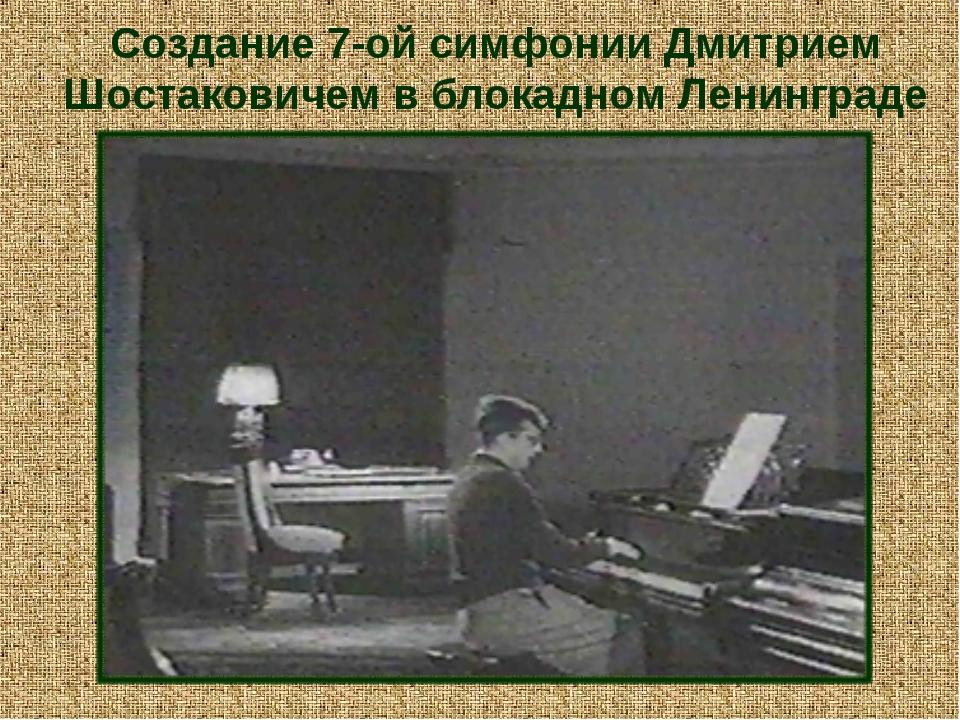 Создание 7-ой симфонии Дмитрием Шостаковичем в блокадном Ленинграде