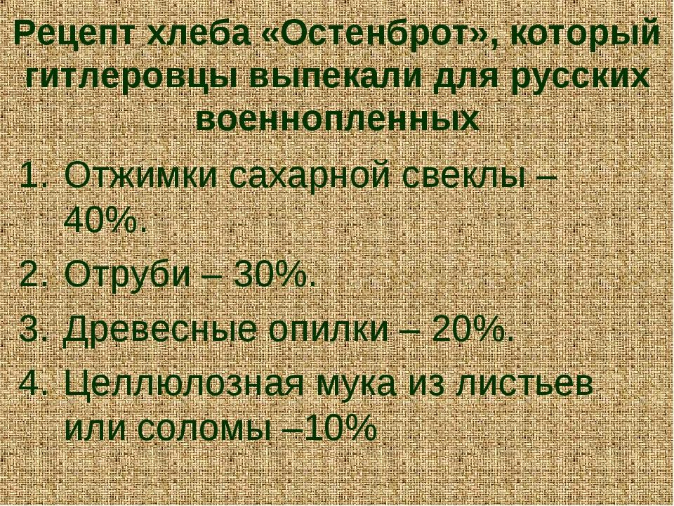 Рецепт хлеба «Остенброт», который гитлеровцы выпекали для русских военнопленн...