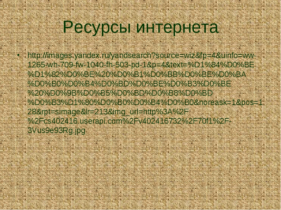 Ресурсы интернета http://images.yandex.ru/yandsearch?source=wiz&fp=4&uinfo=ww...